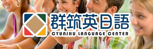 專業台北英文日文補習班