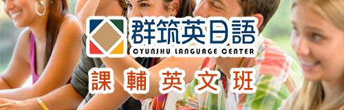 台北專業課輔英文班
