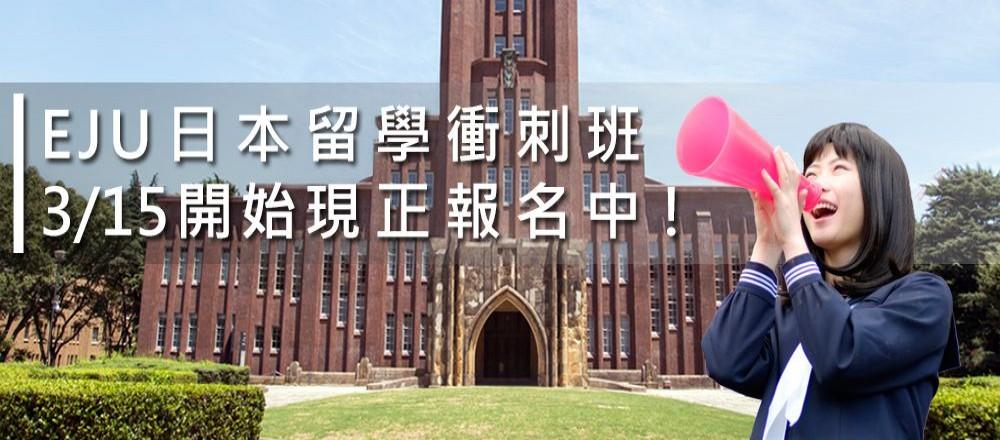 EJU日本留學試驗專班-2019 EJU日本留學第一回考試衝刺班