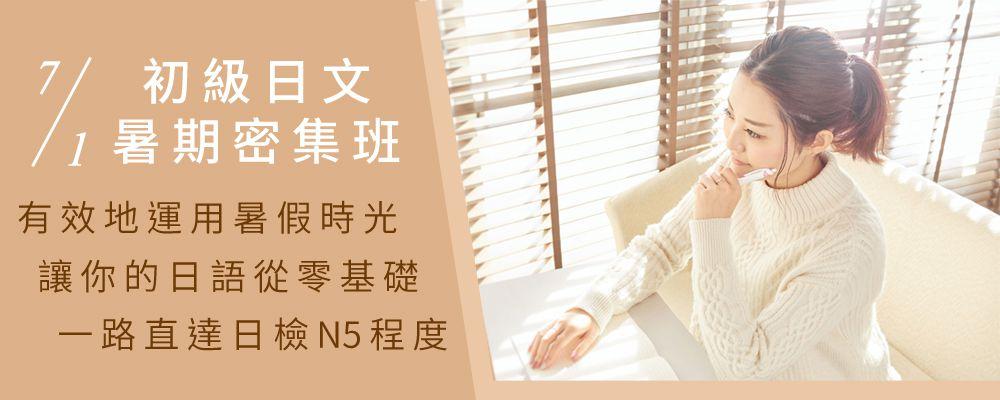 日語暑期密集 初級日文班│7/1,新班搶先報名開始!