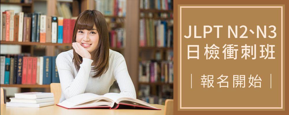 N2、N3日文檢定衝刺班│9/22 熱門課程新開班!