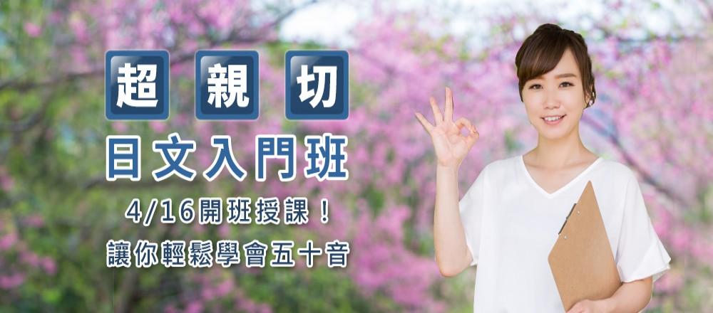 日文初級入門班│9/17 熱門課程,早鳥優惠中!