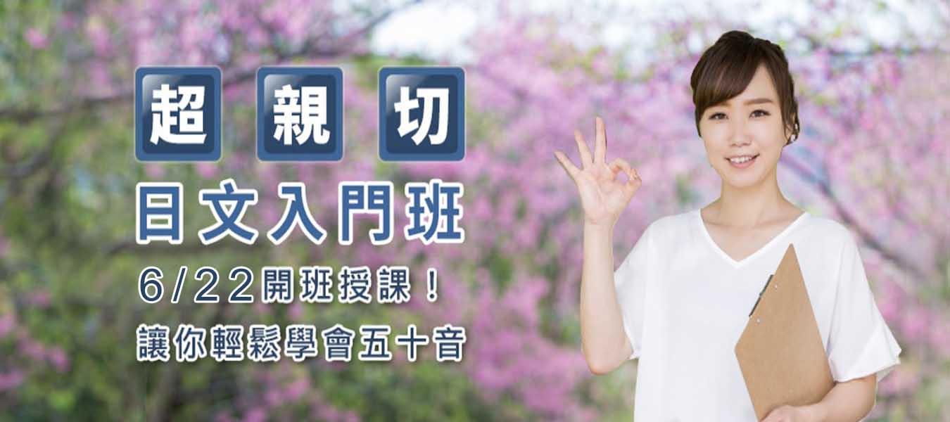 日文初級入門班│4/16 熱門課程,早鳥優惠中!
