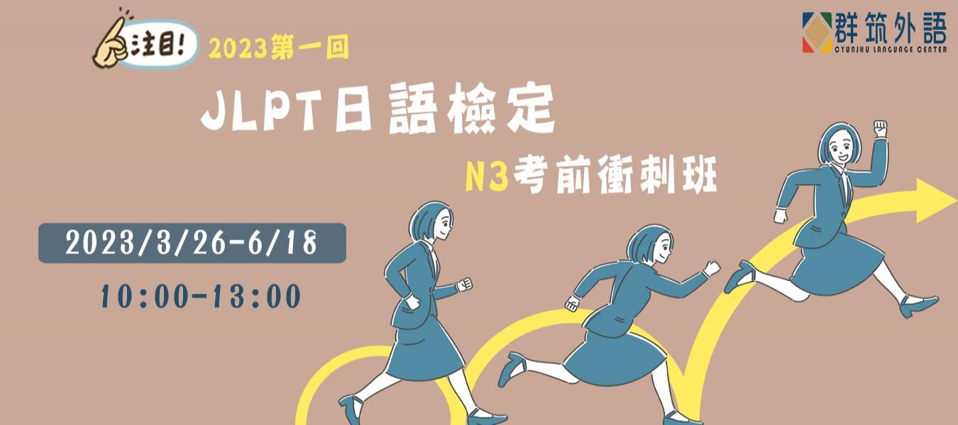 日語初級會話雙日班 | 3/8(一) 全新課程 一週上兩次日語實力大衝刺!