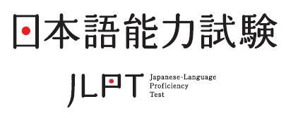 什麼是JLPT 日文檢定試驗?-專業台北日文補習班