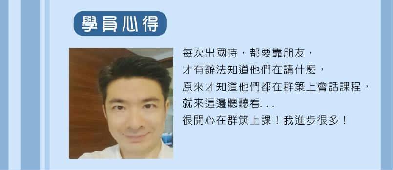 2018台北初級日文會話班學員心得分享