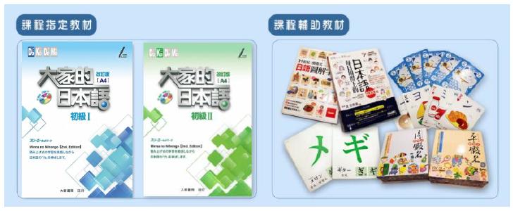 2020台北初級日文會話班----日文教材書(大家的日本語)