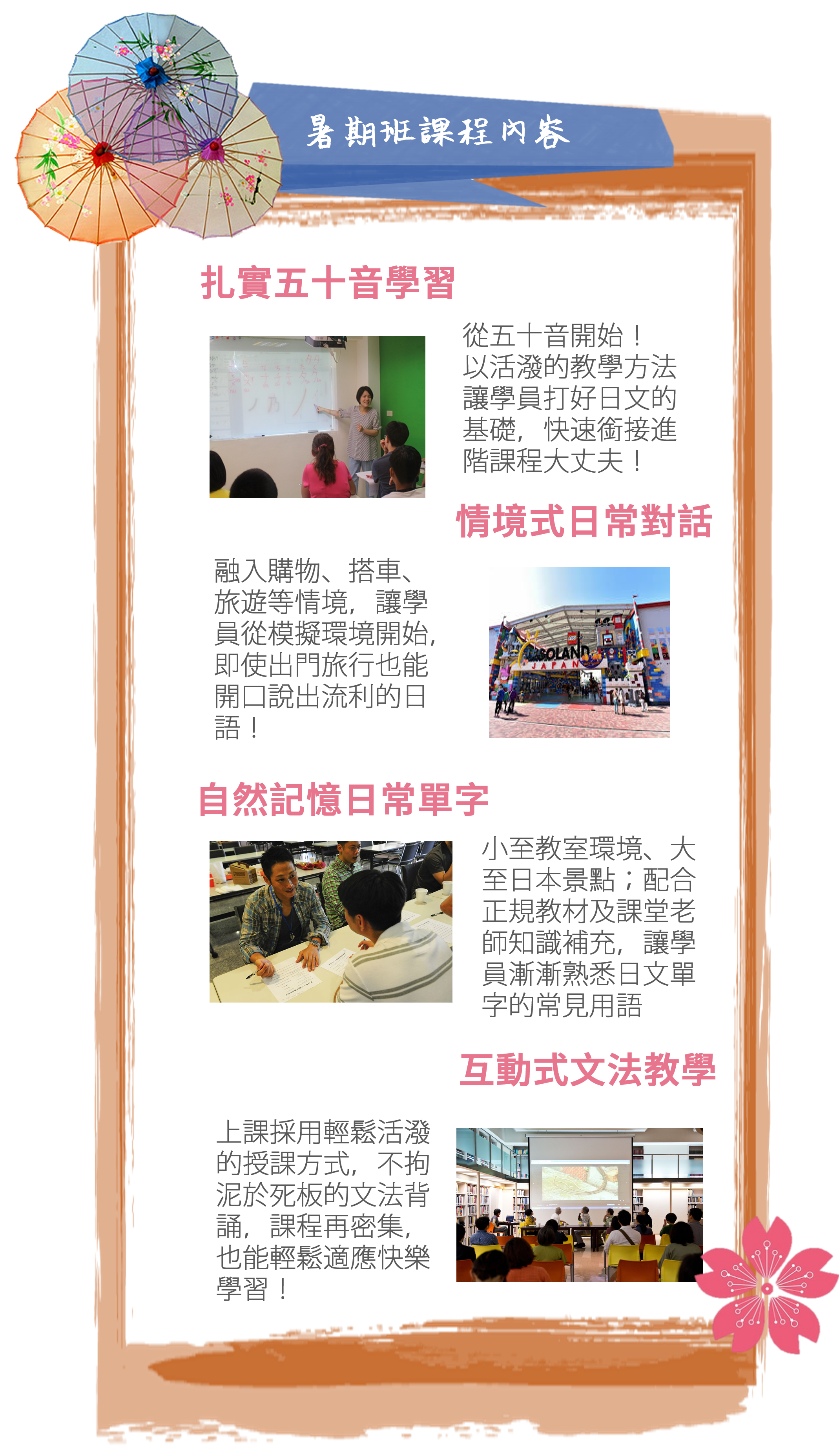 日語密集班的課程內容