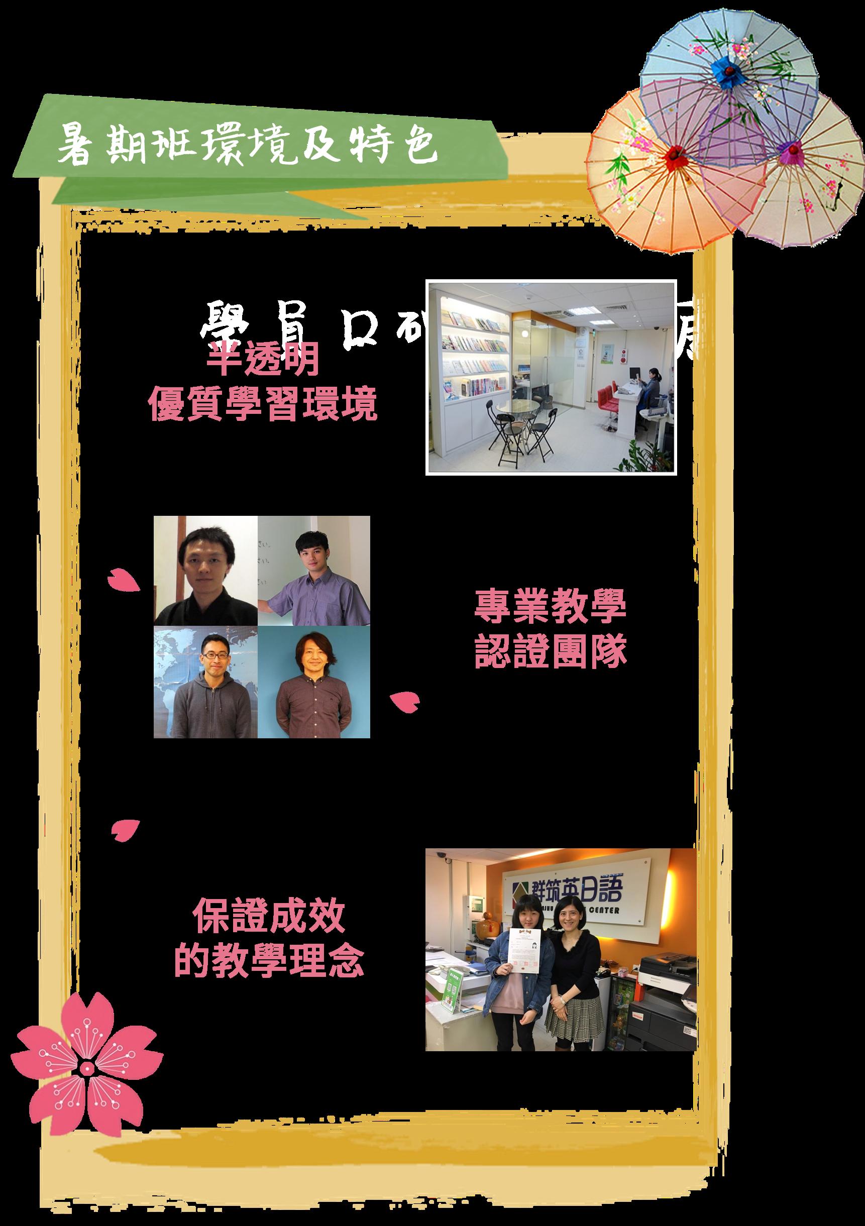 日語暑期密集班擁有優秀的日籍教師團隊、半透明的教室環境及保證成效的效果,是最適合學生的日語課程