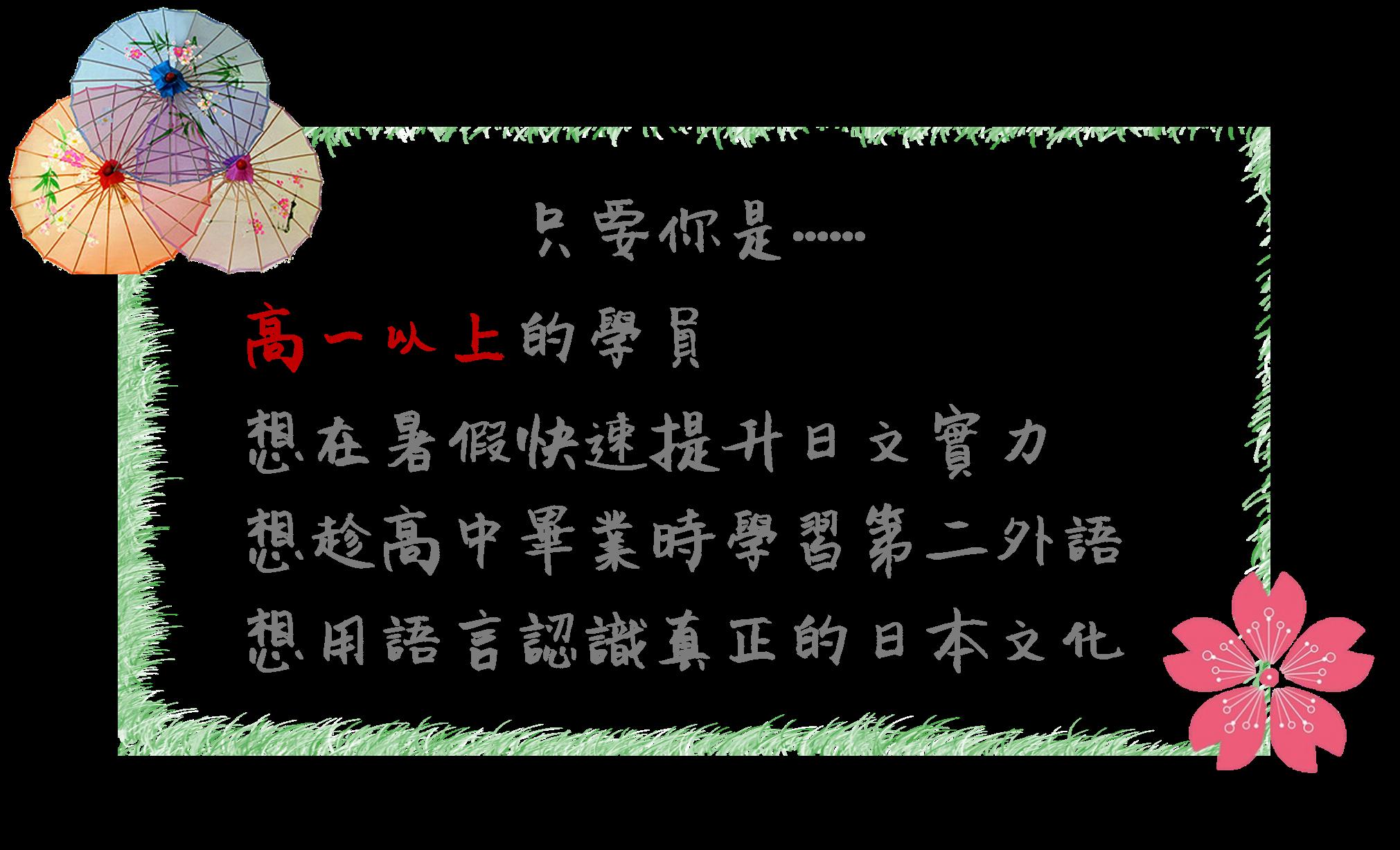 推薦給日文暑期密集班的條件限制