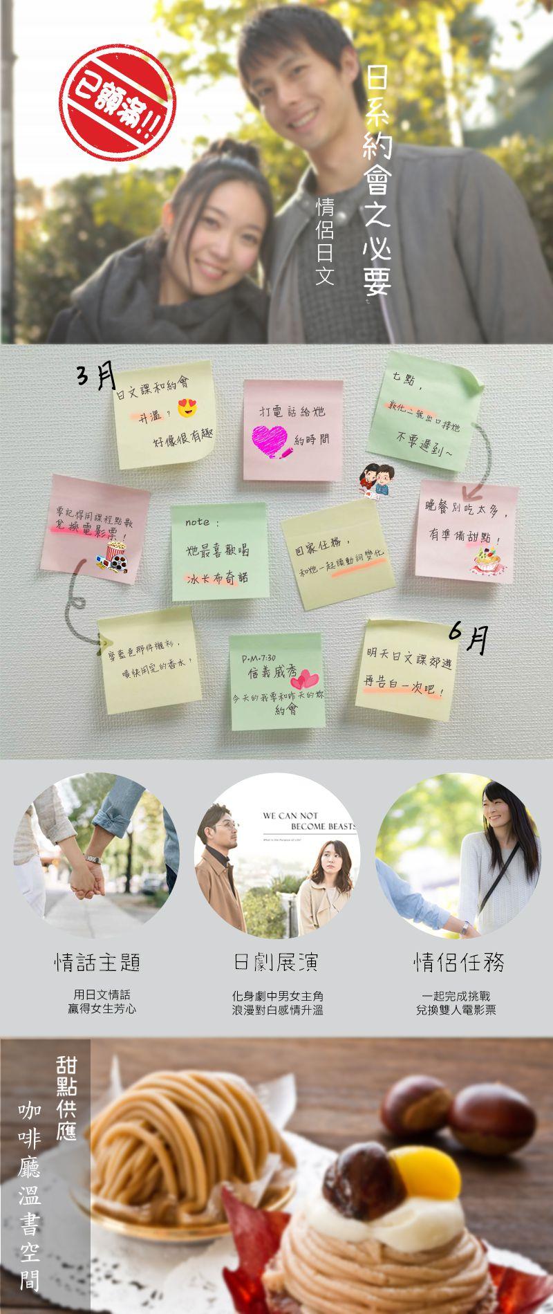 日系約會之必要,情侶日文讓感情更升溫!