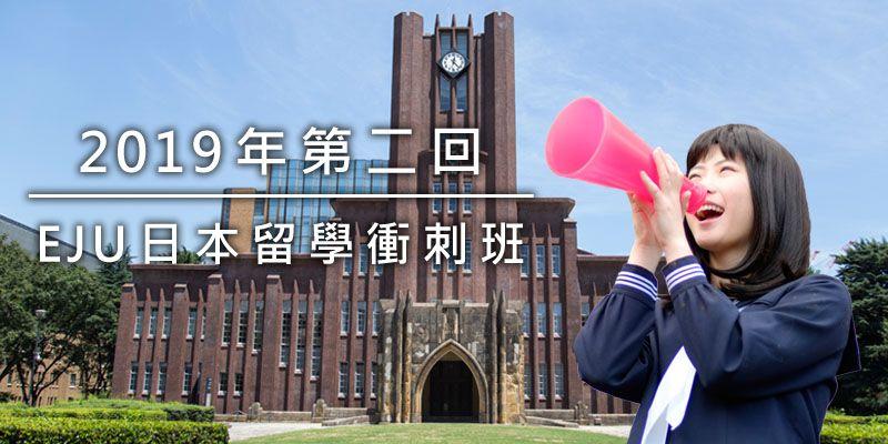 全台第一家EJU日本留學試驗專班,讓你輕鬆航向日本