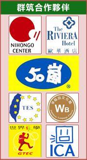 群筑合作夥伴 群筑英日語 群筑合作企業 群筑外語 台北東區補習班