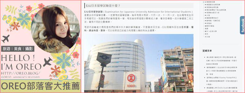 知名部落客推薦EJU日本留學試驗課程