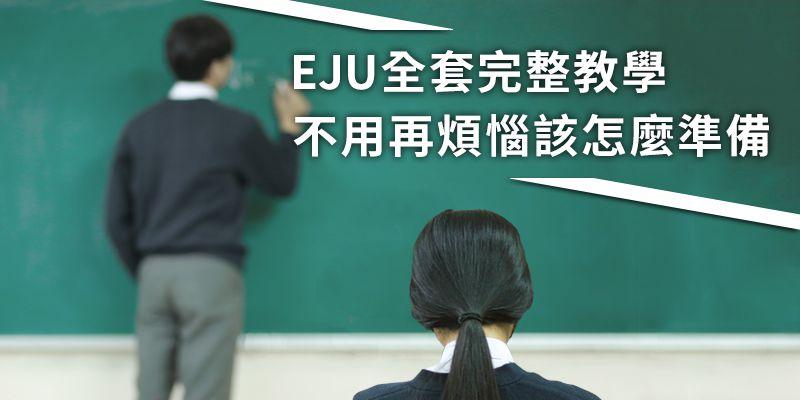 群筑外語是全台唯一真人教授EJU