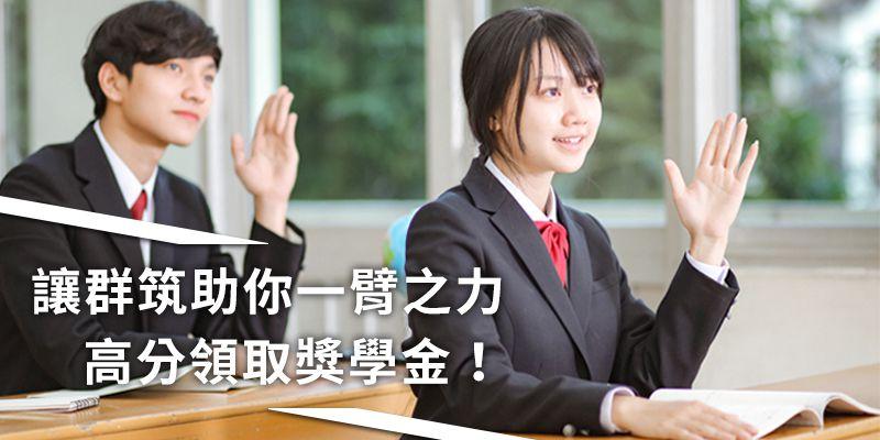 群筑幫你拿日本交流協會獎學金