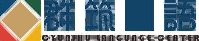 群筑英日語 劍橋英檢 英文 學英文 學日語 日文補習班 日語第一品牌 台北推薦日文補習班 群筑 外語 補日文
