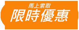 索取日文課程優惠