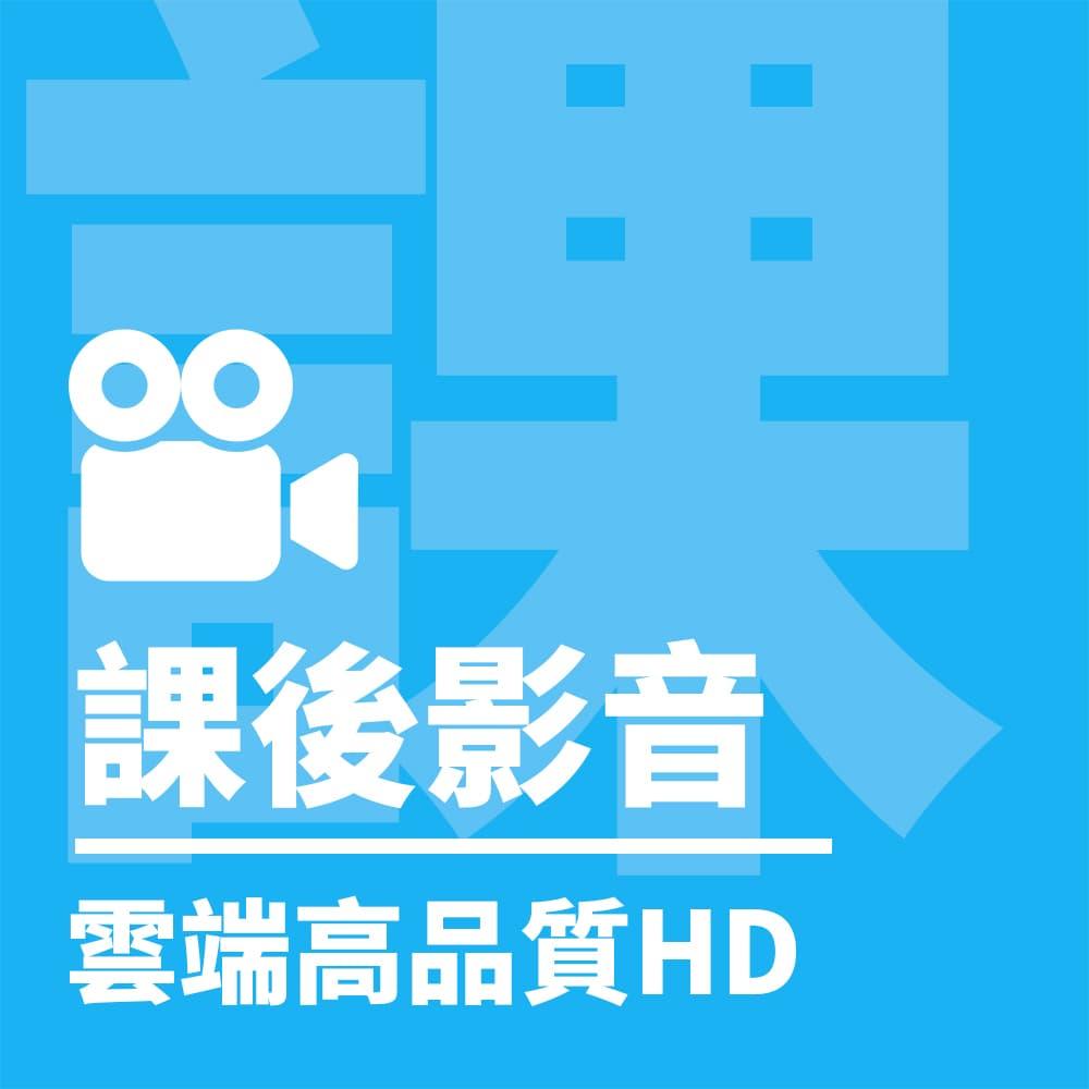 群筑英日語 日文 學日文 日文補習班 日語第一品牌 台北推薦日文補習班 群筑雲端影音 雲端 日文線上課程