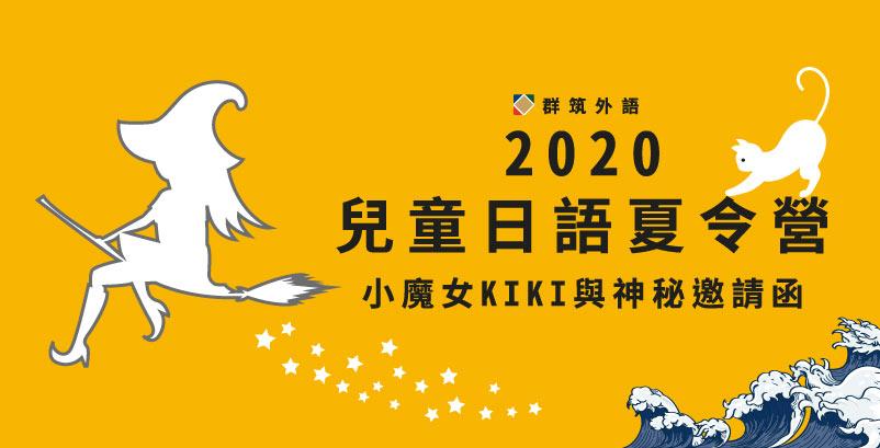 2020群筑兒童日語夏令營-小魔女KIKI與神祕邀請函