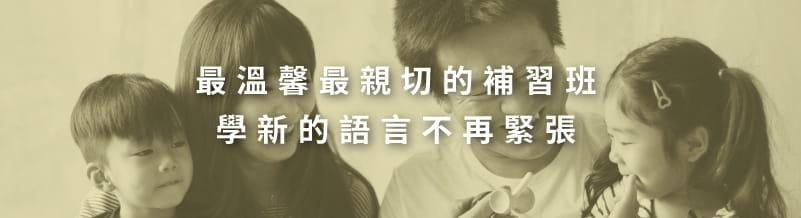 最溫馨最親切的日文補習班,學會新語言再也不緊張