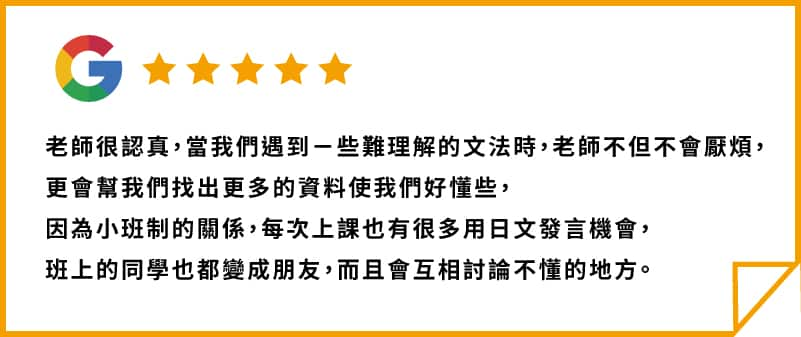 群筑外語超親切日文入門班Google評價,老師上課認真,小班制,有很多日文發言的機會,班上的同學項朋友一樣