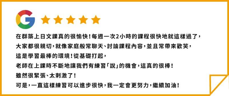 群筑外語超親切日文入門班Google評價,上課很愉快,如家庭一般,很多練習說的機會,很多歡笑