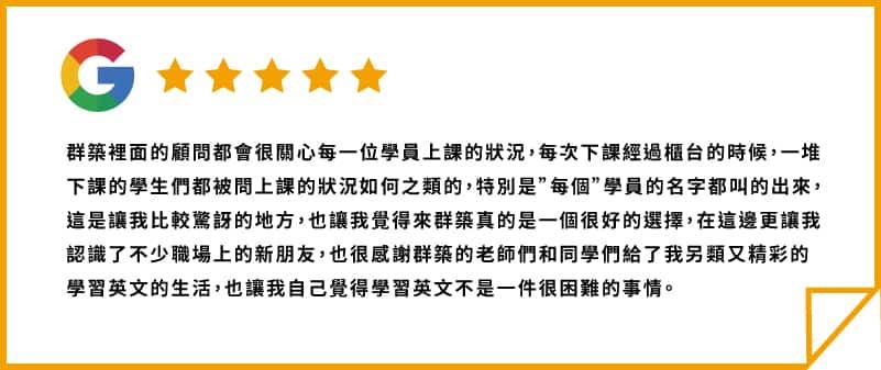 群筑外語超親切日文入門班Google評價,老師關心每一位學生的上課狀況,記得每個學生的名字,認識不少職場的好友