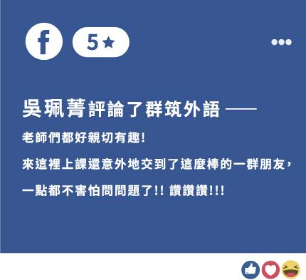 群筑外語超親切日文入門班Facebook評價,老師上課都好親切好有趣,意外交到一群很好的朋友,不害怕問問題