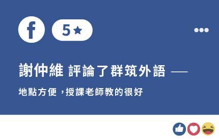 群筑外語超親切日文入門班Facebook評價-地點方便,在忠孝復興站旁邊的日文教室,老師教得很好