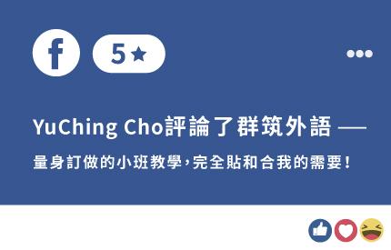 群筑外語超親切日文入門班Facebook評價-量身訂做的小班制教學,完全貼合我的需要