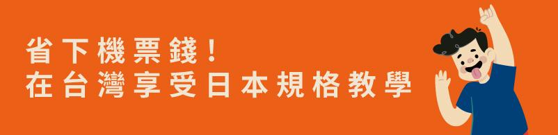 不用飛出國,在台灣享受遠勝日本語言學校的EJU課程