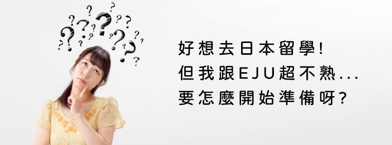 想去日本念大學夢想