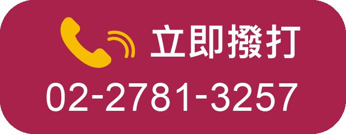 群筑外語 聯絡電話 現在就來電報名