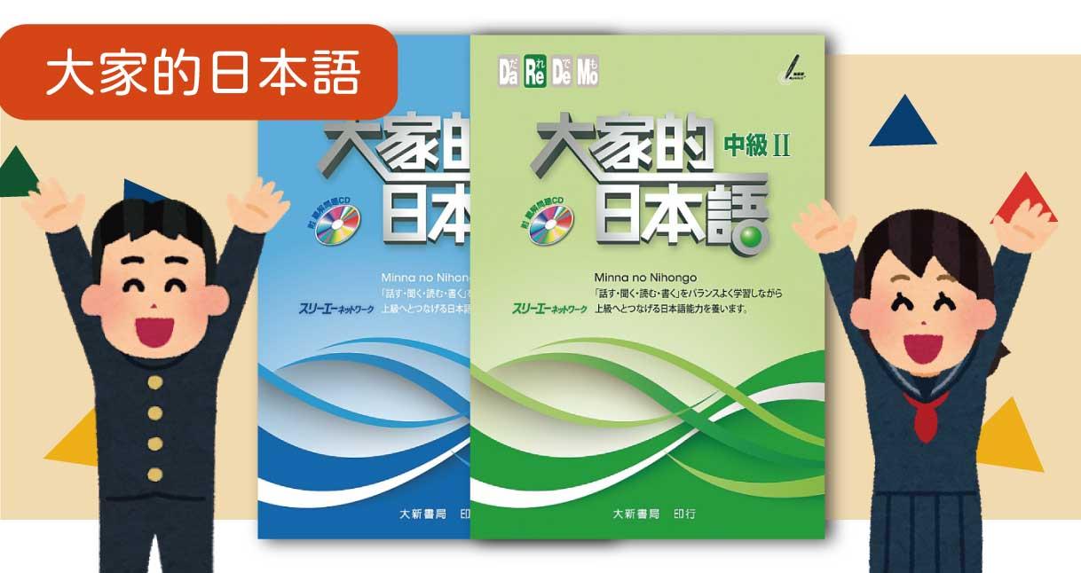 大家的日本語 中級I、中級II