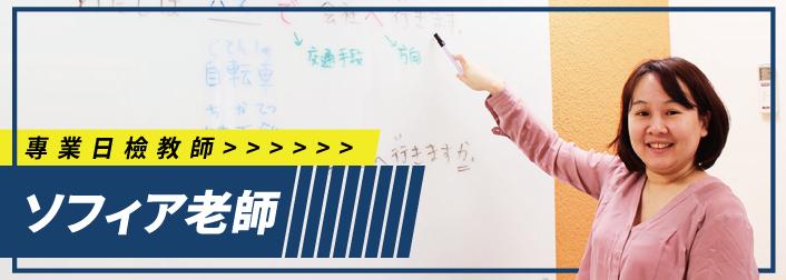 日語檢定教師