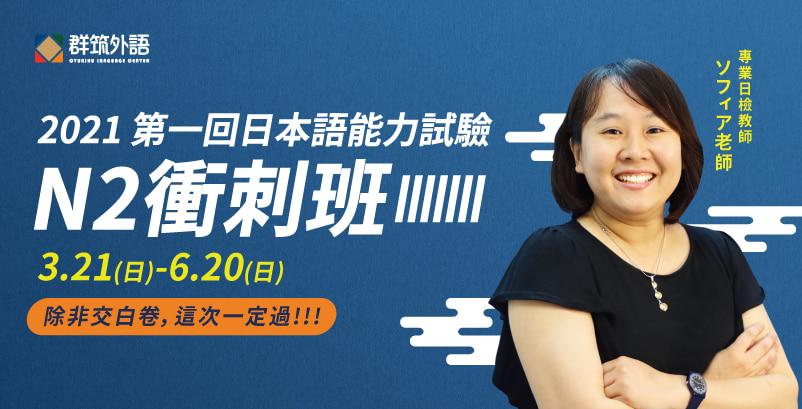 2021第一回日本語能力試驗 N2衝刺班