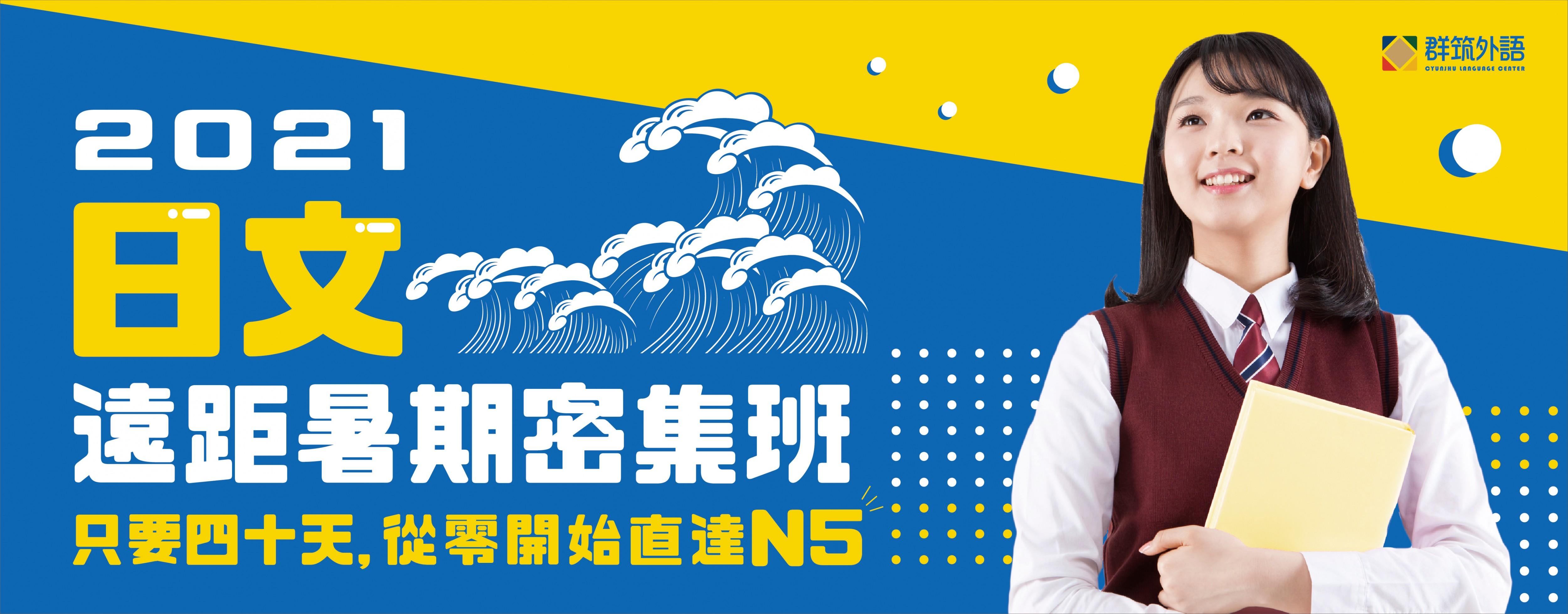 群筑外語-暑期密集 初級日語班 1.5個月從零基礎直達日檢N5