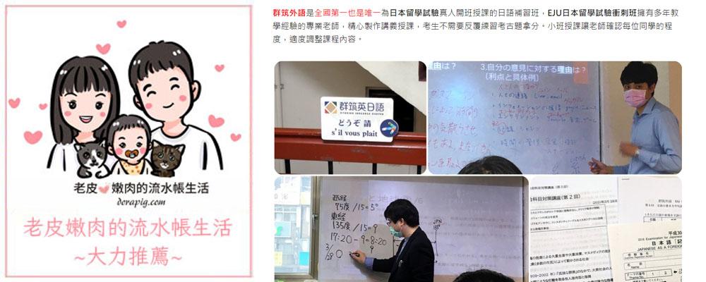 採訪EJU日本留學試驗分享文