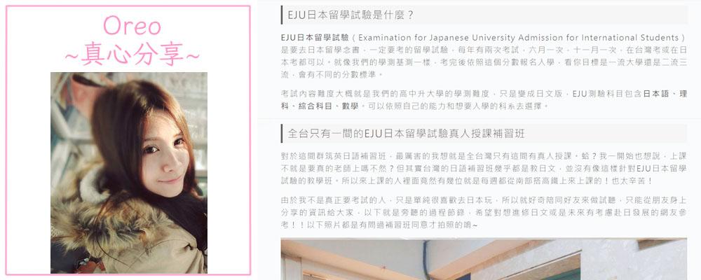 採訪EJU日本留學試驗記者