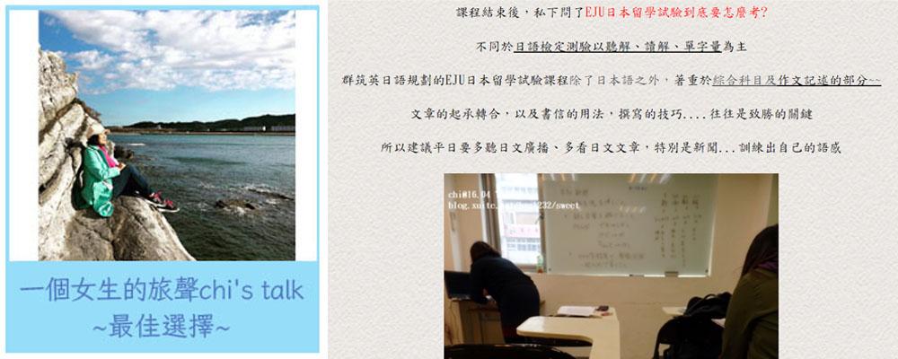 採訪EJU日本留學試驗部落客
