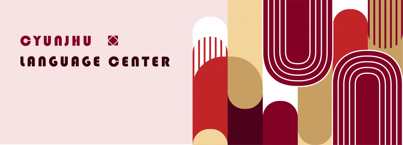JLPT 日本語能力試驗 介紹日文檢定班-群筑台北日文補習班推薦-2020最親切的日語補習班