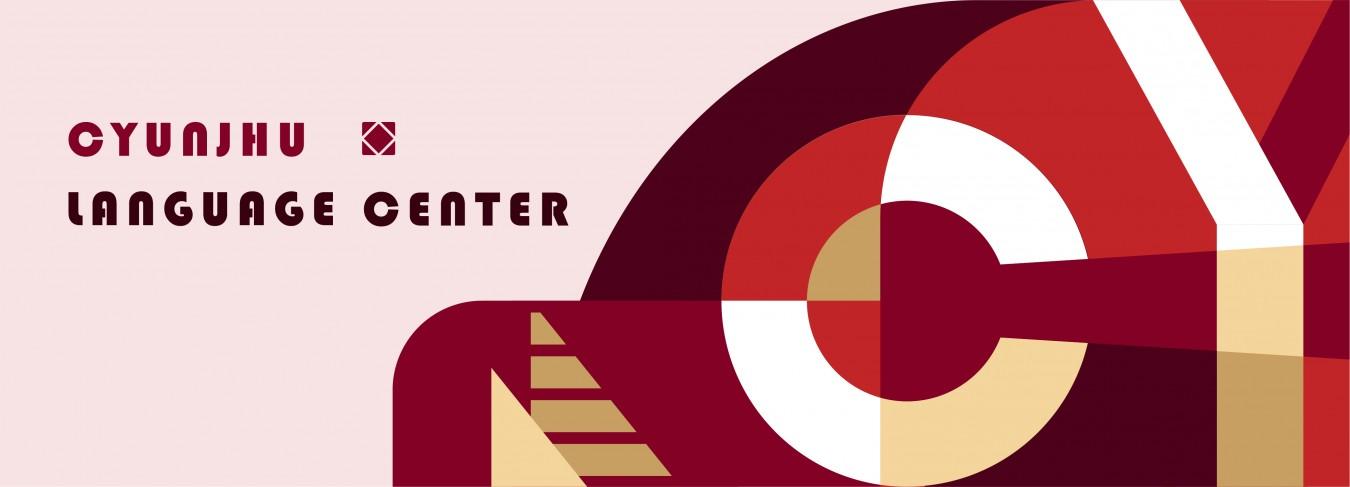 最新消息日文會話班-群筑台北日文補習班推薦-2020最親切的日語補習班