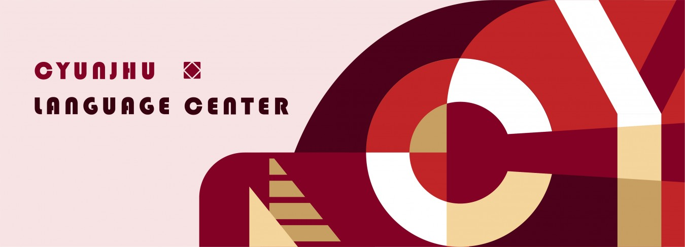 2020 EJU日本留學試驗第二回專班│8/16熱門課程!【已滿班】日文會話班-群筑台北日文補習班推薦-2021最親切的日語補習班