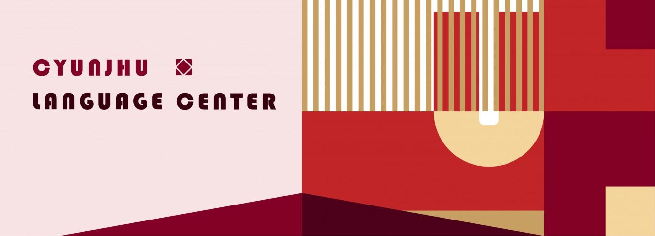 邱 (ソフィア)日文檢定班-群筑台北日文補習班推薦-2020最親切的日語補習班