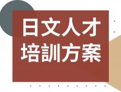 全方位日文人才培訓方案