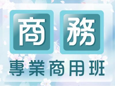 商務日文會話班