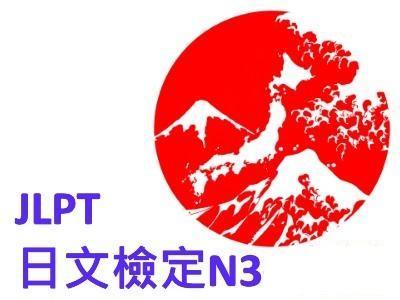 N3檢定班-JLPT日語檢定課程【平日晚班新開班】