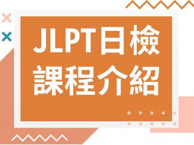 JLPT日文檢定相關課程介紹