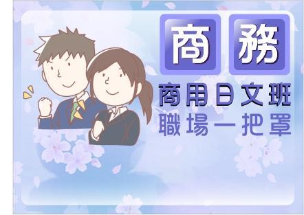 商務日文會話